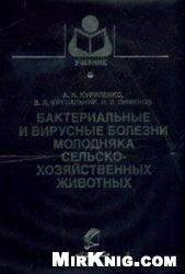 Книга Бактериальные и вирусные болезни молодняка сельскохозяйственных животных