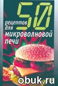 Книга 50 рецептов для микроволновой печи