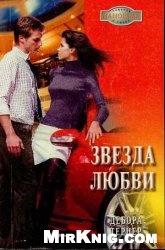 Книга Звезда любви