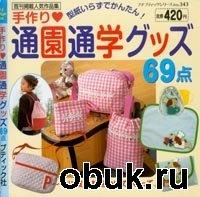 Книга Petit boutique series №343 2005