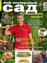 Журнал Мой прекрасный сад. Спецвыпуск №2 2012