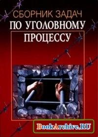 Книга Сборник задач по уголовному процессу.