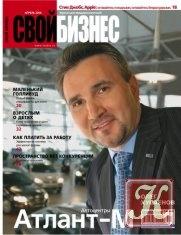 Журнал Свой бизнес №1-12 2006