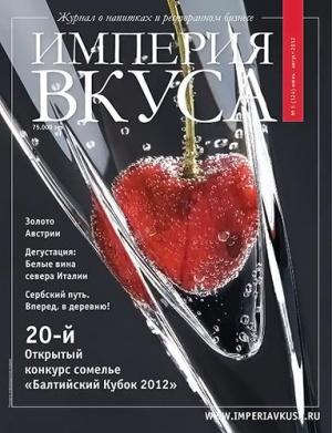 Журнал Журнал Империя вкуса №5 (июль-август 2012)