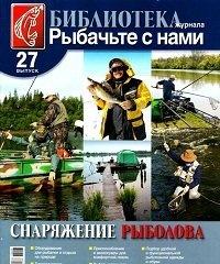 Журнал Библиотека журнала Рыбачьте с нами. Выпуск 27 2012