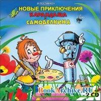 Новые приключения Карандаша и Самоделкина (аудиокнига).