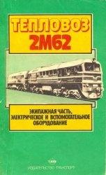 Книга Тепловоз 2М62. Экипажная часть, электрическое и вспомогательное оборудование