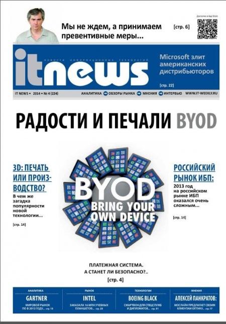 Журнал: IT News №4 (апрель 2014)