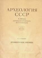 Книга Археология СССР   Древнерусское жилище