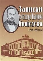 Записки Александра Ивановича Кошелева (1812 - 1883 годы)