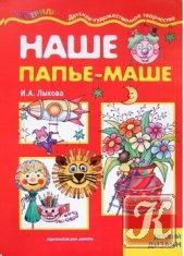 Журнал Наше папье-маше: Детский дизайн. Мастерилка
