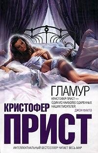 Книга Гламур