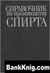 Книга Справочник по производству спирта. Сырье, технология и технохимконтроль