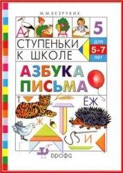 Книга Ступеньки к школе. Азбука письма