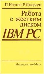 Книга Работа с жестким диском IBM PC