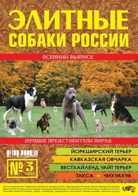 Журнал Журнал Элитные собаки России №3 (осень 2009)