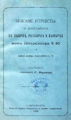 Книга Описание устройства и наставление по сборке, разборке и выверке мины Шварцкопфа В 50 и прибора системы Казеловского