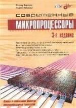 Книга Современные микропроцессоры
