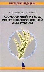 Книга Карманный атлас рентгенологической анатомии