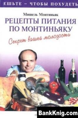 Книга Рецепты питания по Монтиньяку
