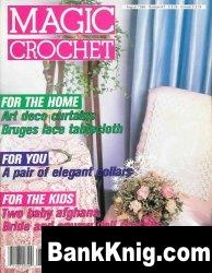 Magic Crochet №67, 1990