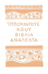 Книга Гиппократ Избранные книги