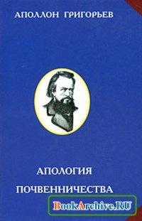 Книга Апология почвенничества.