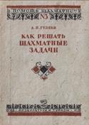 Книга Как решать шахматные задачи