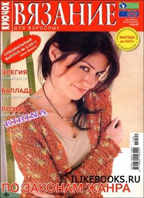 Журнал Вязание для взрослых. Крючок. Спецвыпуск  № 2 2011
