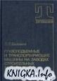 Книга Грузоподъемные и транспортирующие машины на заводах строительных.