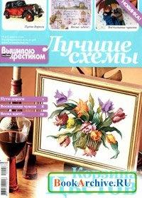 Журнал Вышиваю крестиком. Лучшие схемы № 4(5) 2010