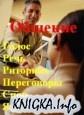 Книга Подборка книг по Общению: Голос, Речь, Риторика, Переговоры, Спор, Язык