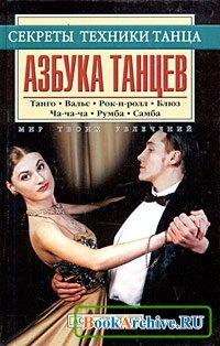 Книга Азбука танцев
