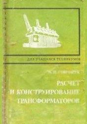 Книга Расчeт и конструирование трансформаторов