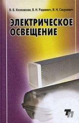 Книга Электрическое освещение. Справочник