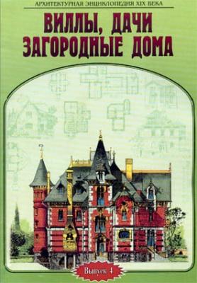 Книга Архитектурная энциклопедия XIX века. Том 4