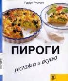 Книга Пироги. Несложно и вкусно