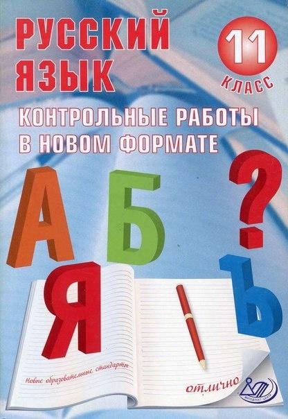 Книга Русский язык 11 класс ?