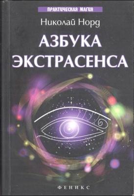 Книга Азбука экстрасенса.