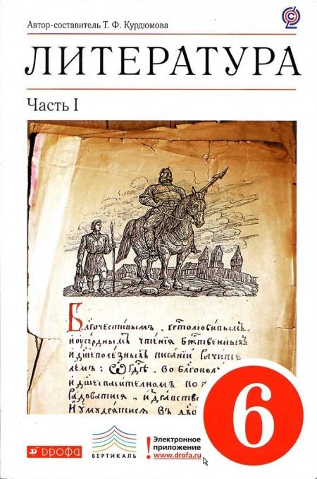 Книга Учебник хрестоматия Литература 6 класс Часть 1