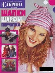 Журнал Сабрина Спецвыпуск № 11 2009