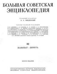 Книга Большая советская энциклопедия. Том 32