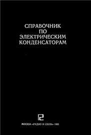 Книга Справочник по электрическим конденсаторам
