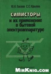 Книга Симисторы и их применение в бытовой электроаппаратуре