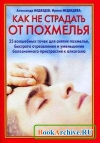Книга Как не страдать от похмелья