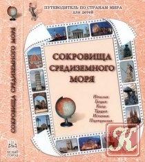 Книга Книга Сокровища Средиземного моря. Италия, Греция, Кипр, Турция, Испания, Португалия