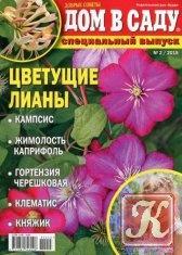 Книга Дом в саду № 2 2015 Спецвыпуск. Цветущие лианы