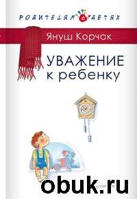 Книга Януш Корчак. Уважение к ребенку