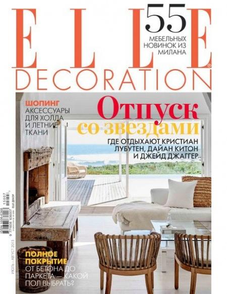 Книга Журнал: ELLE Decoration №7-8 (июль-август 2015)