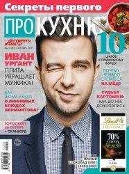 Журнал АиФ. Про кухню №10 2015